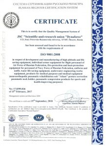 Certificate ISO 9001 2017