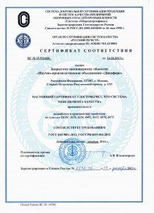 сертифика iso военка 2013