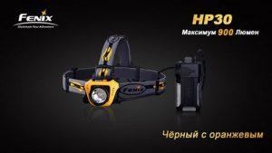Налобный фонарь Fenix HP30 Cree XM-L2 LED желтый XM-L2